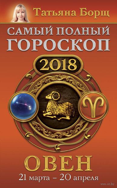 Овен. Самый полный гороскоп на 2018 год — фото, картинка