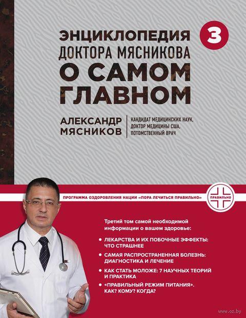 Энциклопедия доктора Мясникова о самом главном. Том 3 — фото, картинка