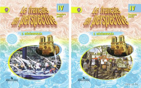 Французский язык. 4 класс. Учебник (в двух частях) — фото, картинка