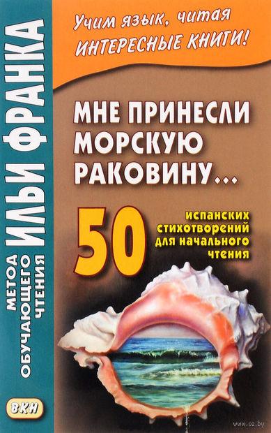 50 испанских стихотворений для начального чтения. Мне принесли морскую раковину… — фото, картинка