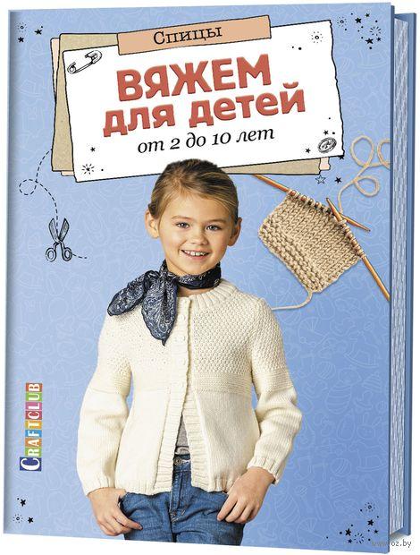 Вяжем для детей от 2 до 10 лет — фото, картинка