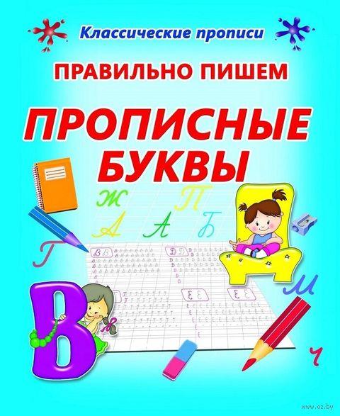 Правильно пишем прописные буквы — фото, картинка