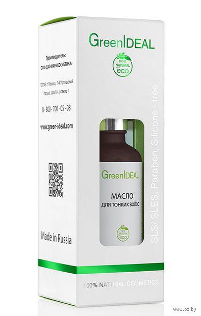 """Масло для волос """"GreenIDEAL. Для тонких волос"""" (50 мл) — фото, картинка"""
