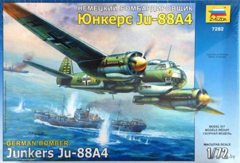 """Немецкий бомбардировщик Ju-88А4 """"Юнкерс"""" (масштаб: 1/72)"""