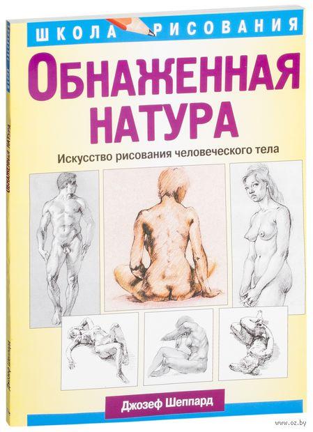 Обнаженная натура. Искусство рисования человеческого тела. Джозеф Шеппард