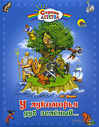 У лукоморья дуб зеленый.... Александр Пушкин