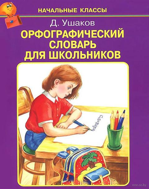 Орфографический словарь для школьников. Дмитрий Ушаков