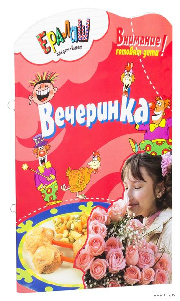 Вечеринка. Светлана Першина