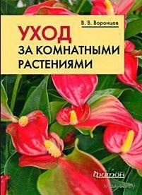 Уход за комнатными растениями. Валентин Воронцов