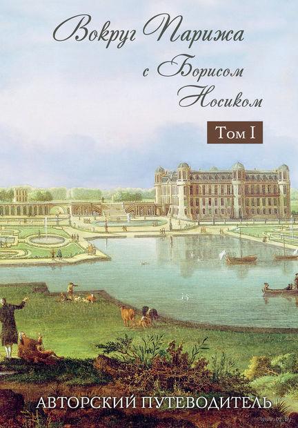 Вокруг Парижа с Борисом Носиком (в двух томах) — фото, картинка