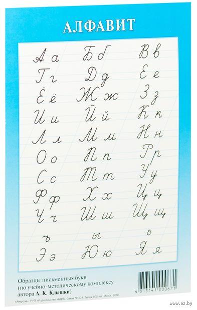 Алфавит. Образцы письменных букв по УМК А. К. Клышки (синий) — фото, картинка