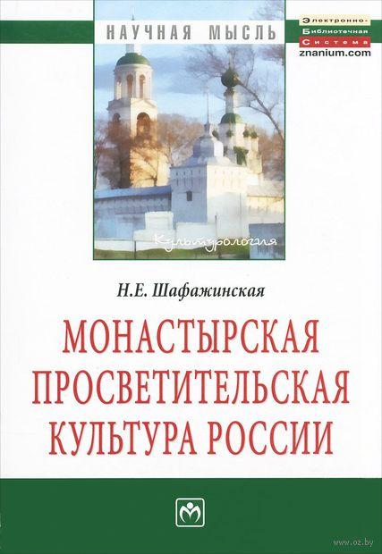 Монастырская просветительская культура России. Наталья Шафажинская