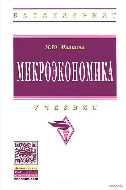 Микроэкономика. М. Малкина