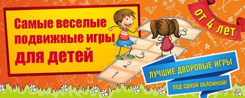 Самые веселые подвижные игры для детей. И. Парфенова