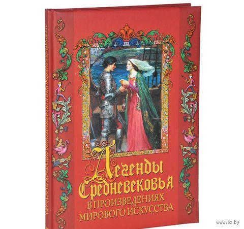 Легенды Средневековья в шедеврах мирового искусства. Т. Постникова