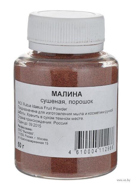 """Порошок для изготовления мыла """"Малина сушеная"""" (50 г)"""