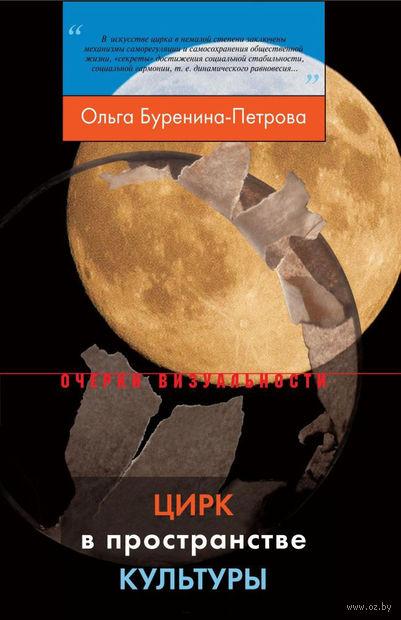 Цирк в пространстве культуры. Ольга Буренина-Петрова