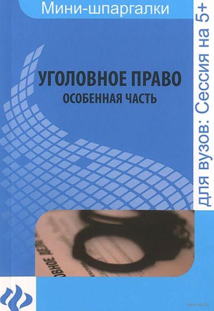 Уголовное право. Особенная часть. Наталья Алимова