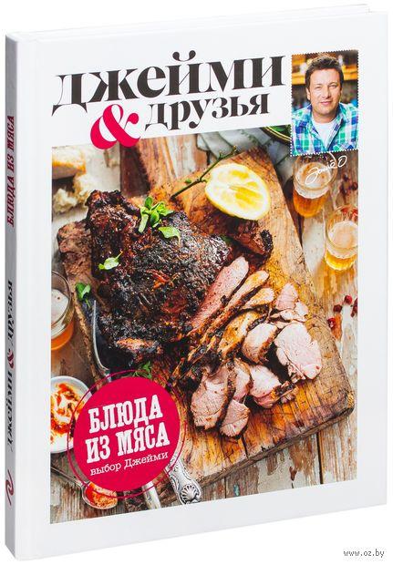 Выбор Джейми. Блюда из мяса. Джейми Оливер