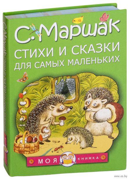 Стихи и сказки для самых маленьких. Самуил Маршак