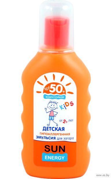 Эмульсия для загара детская SPF 50 (150 мл)