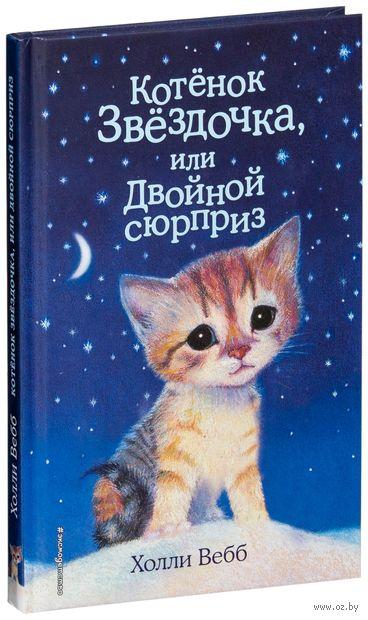 Котенок Звездочка, или Двойной сюрприз. Холли Вебб