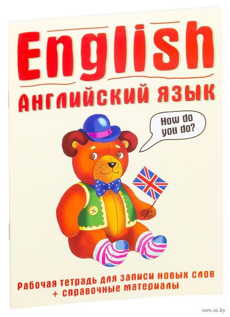 Английский язык. Рабочая тетрадь для записи новых слов + справочные материалы (желтая)