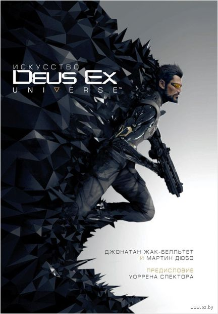 Искусство Deus Ex Universe. Мартин Дюбо, Джонатан Жак-Белльтет