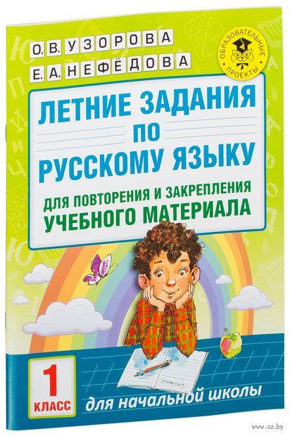 Летние задания по русскому языку для повторения и закрепления учебного материала. 1 класс — фото, картинка