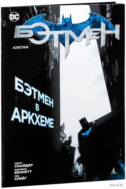 Бэтмен в Аркхеме. Скотт Снайдер