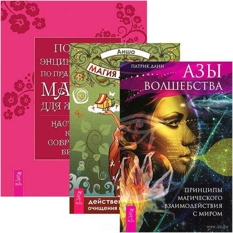 Азы волшебства. Магия для дома. Полная энциклопедия магии (комплект из 3-х книг) — фото, картинка