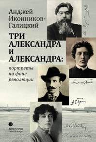 Три Александра и Александра: портреты на фоне революции — фото, картинка