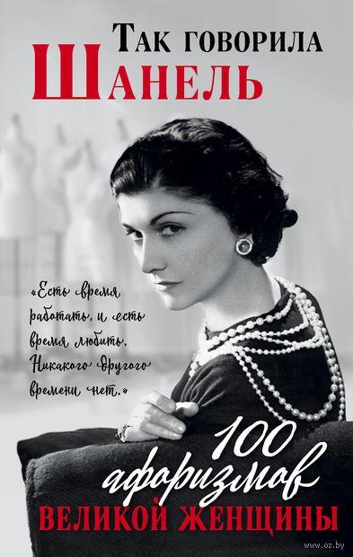 Так говорила Шанель. 100 афоризмов великой женщины — фото, картинка