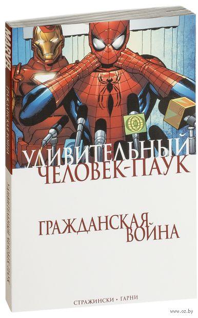 Удивительный Человек-Паук. Гражданская Война — фото, картинка