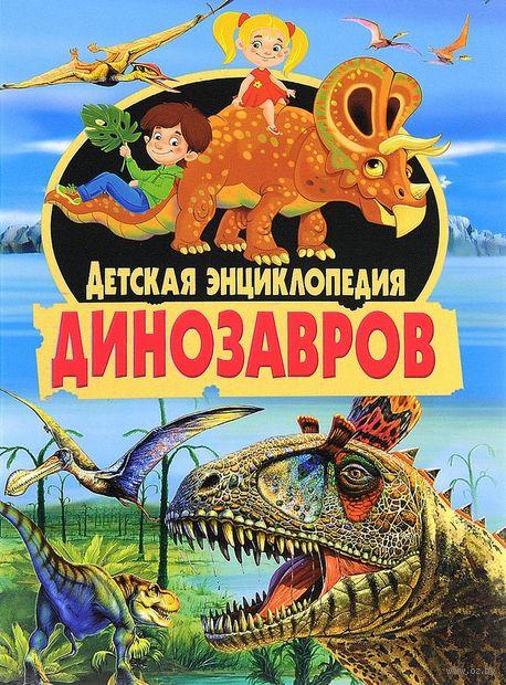 Детская энциклопедия динозавров — фото, картинка