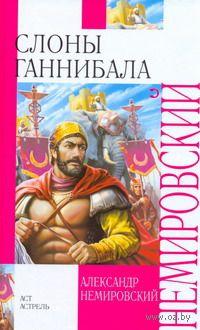 Слоны Ганнибала. Александр Немировский