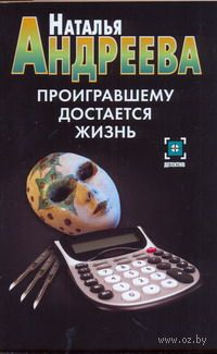 Проигравшему достается жизнь (м). Наталья Андреева