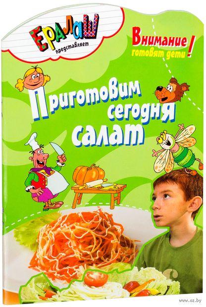 Приготовим сегодня салат. Светлана Першина
