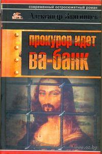 Прокурор идет ва-банк. Александр Звягинцев