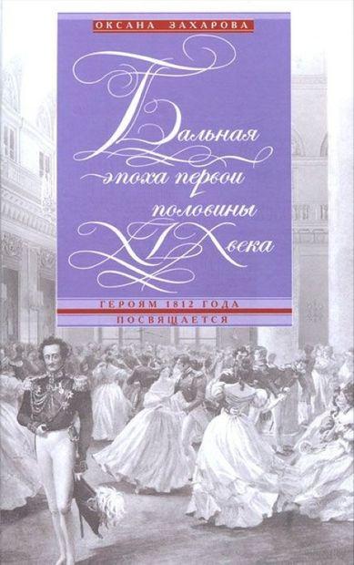 Бальная эпоха первой половины XIX века. Героям 1812 года посвящается. Оксана Захарова