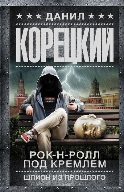 Рок-н-ролл под Кремлем. Шпион из прошлого (м) — фото, картинка