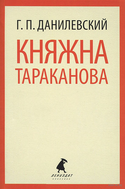 Княжна Тараканова. Григорий Данилевский