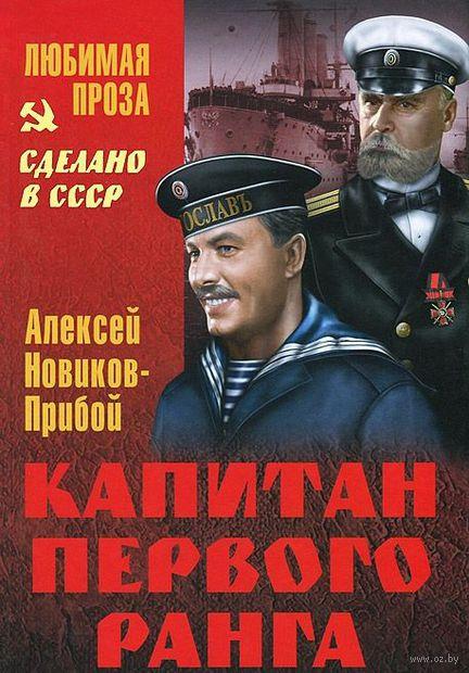 Капитан первого ранга. Алексей Новиков-Прибой