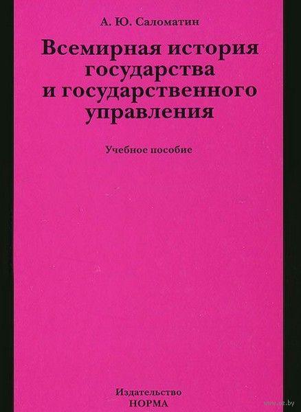 Всемирная история государства и государственного управления. Алексей Саломатин