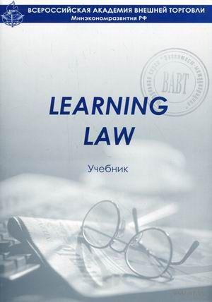Learning Law. Лада Ступникова