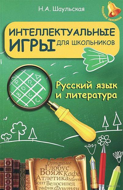 Русский язык и литература. Интеллектуальные игры для школьников. Н. Шаульская