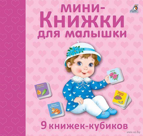 Мини-книжки для малышки. 9 книжек-кубиков