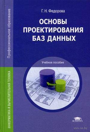 Основы проектирования баз данных. Галина Федорова