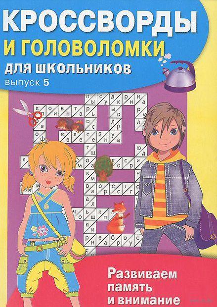 Кроссворды и головоломки для школьников. Выпуск 5