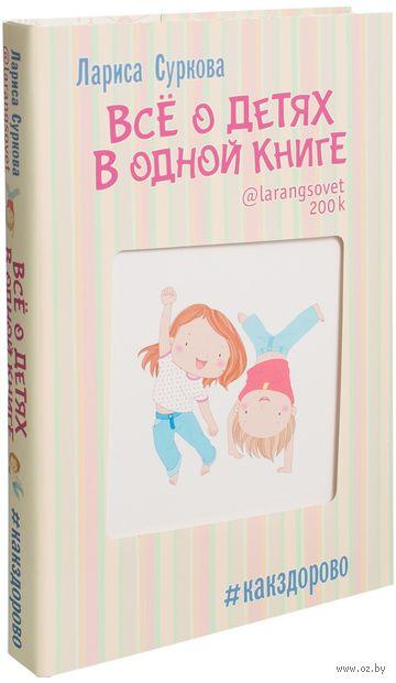 Все о детях в одной книге. Лариса Суркова